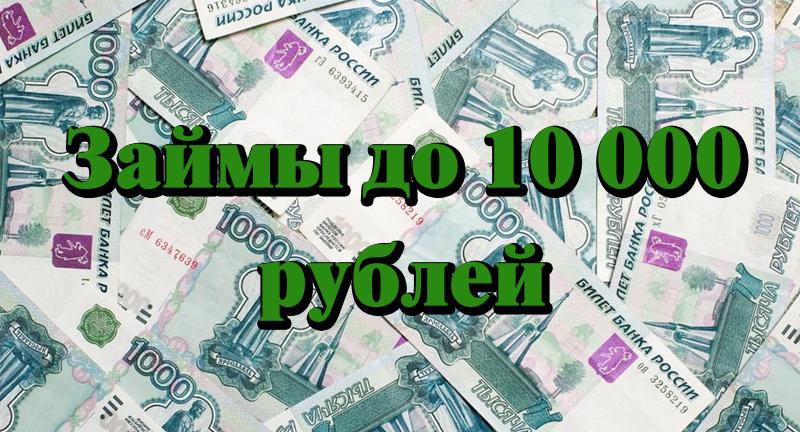 Займ онлайн 10000 рублей микрозаймы срочно на карту онлайн заявка