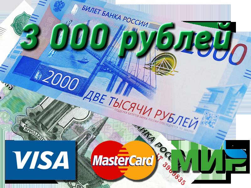 Займ онлайн до 3000 рублей получения кредита без справок и поручителей