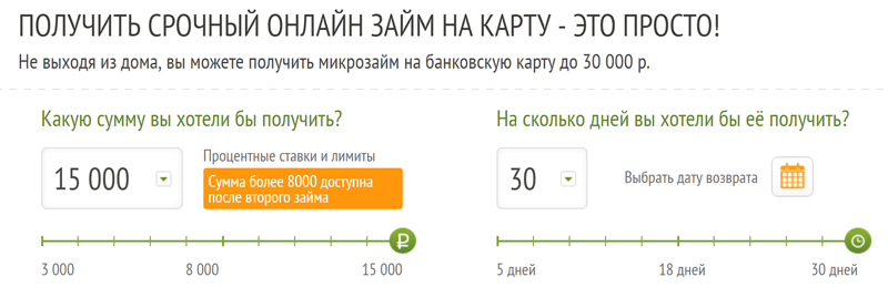Займ MoneyClick